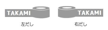 クラフト印刷テープ(小ロット)巻き方向