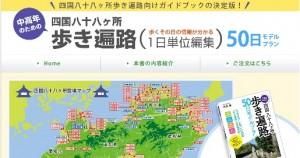 四国八十八ヶ所の本を紹介しているサイト