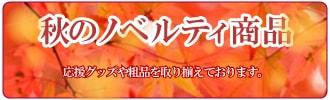 秋のノベルティ商品